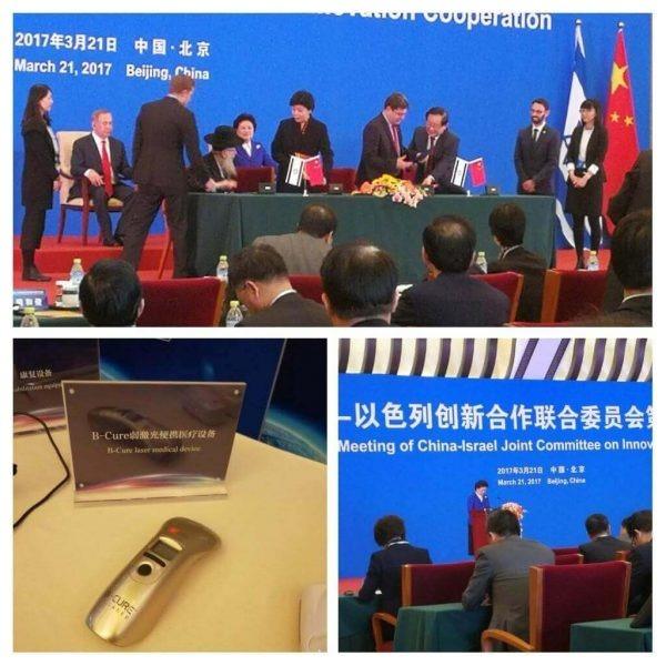 נתניהו מציג את הבי קיור לייזר בסין